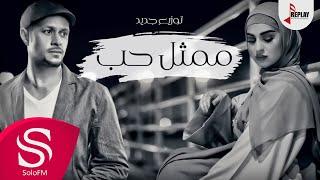 Download ممثل حب - خميس زويد وريم ( توزيع جديد ) 2017 Video