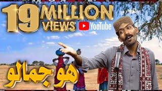 Download Sindh TV song - HOJAMALO Singer Asghar khoso - HQ - SindhTVHD Video