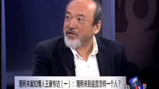 Download 焦点对话:薄熙来案知情人王康专访(一): 薄熙来到底是怎样一个人? Video