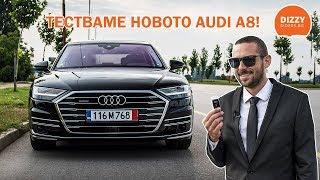 Download Новото Audi A8. Най-технологичната лимузина? Video