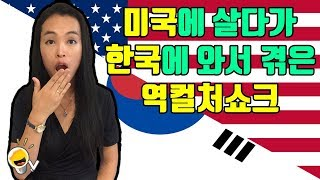 Download 미국에 사는 한국인이 한국을 방문하면 겪는 역컬처쇼크 [한글 ENG CC] 진저영어 미국문화 영어 Video