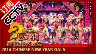 Download 2014 央视春节联欢晚会 歌舞《欢歌》Happy song 韦晴晴  CCTV春晚 Video