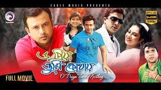Download Bangla Movie   O PRIYA TUMI KOTHAY   Shakib, Riaz, Shabnur   Blockbuster Hits   Eagle Movies Video