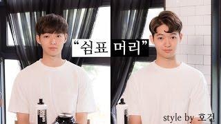 Download 초간단 남자헤어 박보검 쉼표머리 꿀TIP 공개 #홍대 미용실 Video