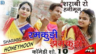 Download शराबी रो हनीमून जोरदार कॉमेडी शो || Ramkudi jhamkudi Comedy Show 10 || Sharabi Ro Honeymoon || PRG Video