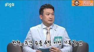 Download [180625] 엠스플 야구중심 한화이글스 부분 편집 (되는 집안 한화이글스) Video