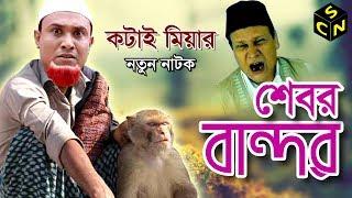 Download Sylheti Natok Kotai Miah | Sebor bandor | সেবর বান্দর |Kotai Miah | Full HD | Sylhety Comedy Natok Video