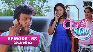 Download Ahas Maliga | Episode 58 | 2018-05-02 Video