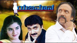 Download Superhit Kannada Movie Yajamana | Vishnuvardhan Kannada Movies Full | New Kannada Movies Full 2016 Video