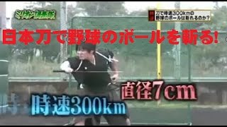 Download 日本刀で銃弾を斬る!神業の侍がいた! Video