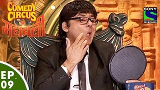 Download Comedy Circus Ke Mahabali - Episode 9 - Band Baja Laughter Special Video
