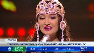 Download В Алматы прошёл конкурс красоты «Қазақ аруы-2018» Video
