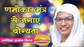 Navkar mantra full meaning in hindi with details meaning