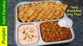 Download ऐसा टेस्टी और आसान नाश्ता आप गर्मियों में रोज़ बनाकर खाएंगे /Breakfast Recipes /Punjabi Dahi Paratha Video