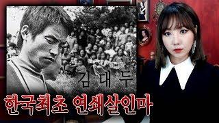 Download [토미] 구경꾼들에게 웃음을 날린다.. 한국최초 연쇄살인마 김대두   토요미스테리   디바제시카 Video