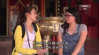 Download 问神08 妈祖信仰 2 Video