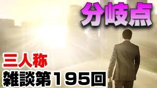 Download 三人称雑談放送【第195回】 Video