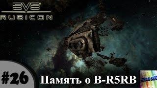 Download Eve online. #26. Память о B-R5RB. Video