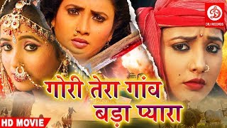 Download Gori Tera Gaon Bada Pyara -गोरी तेरा गांव बड़ा प्यारा | Bhojpuri Super Hit Movie | Bhojpuri Film Video