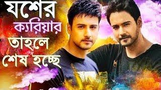 Download যশের কেরিয়ার কী তাহলে এবার শেষ হতে যাচ্ছে? | Bengali Actor Yash Dasgupta Career Going To End | 2018 Video