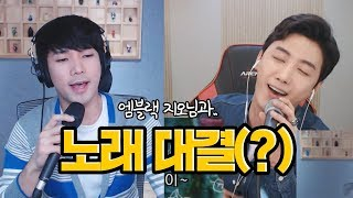 Download 엠블랙 지오님과 노래 대결 후.. 깜짝놀란 지오님 인성..ㄷㄷ Video