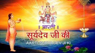 Download Surya Aarti, Om Jai Surya Bhagwan Aarti with Hindi English Lyrics By Anuradha Paudwal Video