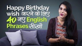 Download Happy Birthday wish के लिए नए English Sentences सीखों - English speaking course in Hindi Video