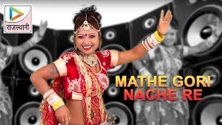 Download Thumak Thumak DJ Mathe Gori Nache Re | Shambhu Meena | Rajasthani DJ Song 2017 | Video