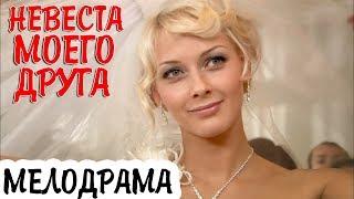 Download ФИЛЬМ ПОКОРИЛ СЕРДЦА! ″Невеста Моего Друга″ Русские мелодрамы, Фильмы о Любви Video