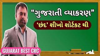 Download CHHAND (GUJARATI GRAMMAR) BY HARSHAD GAJJAR Video
