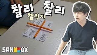 Download 찰리찰리 챌린지! 주작일까?! [charlie charlie challenge]빅민TV Video