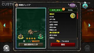 Download 特務ジュリア:MSA ユニット紹介 Video