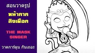 Download หน้ากากลิงเผือก THE MASK SINGER หน้ากากนักร้อง สอนวาดการ์ตูน | EP.01 วาด Video