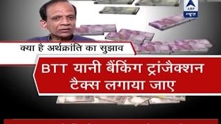 Download Jan Man: Will Income Tax be abolished? Video