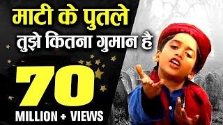 Download ″माटी के पुतले तुझे कितना″ Mati Ke Putle Tujhe Kitna | Maa Tere Doodh Ka Haq | Asid Irfan Sabri Video