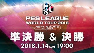 Download ウイイレ世界大会 アジアラウンド 準決勝&決勝 2018.01.14 Video
