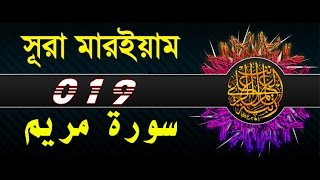 Download Surah Maryam with bangla translation - recited by mishari al afasy Video