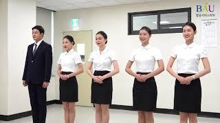 Download 백석예술대학교 항공서비스학부 모의면접 동영상 Video