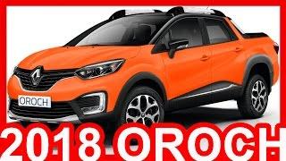 Download PHOTOSHOP Nova Renault Oroch 2019 @ Kaptur Pickup #Renault Video