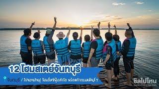 Download 12 โฮมสเตย์จันทบุรี ไปนอนกินปู จัดเต็มซีฟู้ดคำโต พร้อมกิจกรรมมันส์ๆ Video