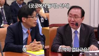 Download 노회찬을 어이없게 한 막장 ″우병우 사단″ 검찰국장 Video