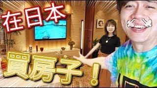 Download 心血來潮跑去看房子!日本買高級公寓需要多少錢?現場ROOM TOUR~★ Video