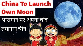 Download China's Own Moon to launch in 2020 आसमान पर अपना चांद लगाएगा चीन Can India do it too? Video