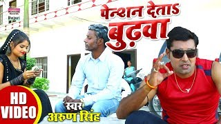 Download Pension Deta Budwa | Arun Singh | Bhojpuri HD VIDEO SONG 2019 Video