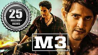 Download M3 (2016) Full Hindi Dubbed Movie | Mahesh Babu New Movies in Hindi Dubbed Full Length Video