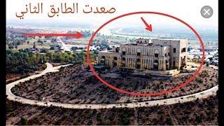 Download رحنه . على قصر صدام . صعدنه للطابق الثاني .ممنوع الصعود مكتوب .Saddam Hussein علي نجاح Video