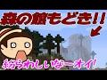 Download 【たこらいす】ほのぼのマイクラゆっくり実況 PART383 【マインクラフト】(森の館はドコだ!? 編) Video