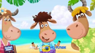 Download Бурёнка Даша. На пляже || Песни для детей Video