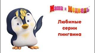 Download Маша и Медведь - Любимые мультики Пингвина 🐧 Video