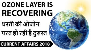 Download Earth's Ozone layer is Recovering धरती की ओजोन परत हो रही है दुरुस्त Current Affairs 2018 Video